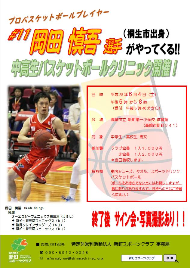 岡田慎吾選手がやってきます! ...